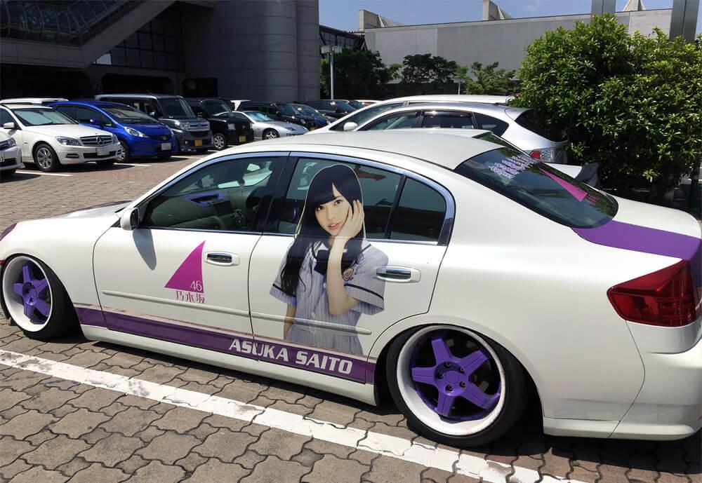 齋藤飛鳥車