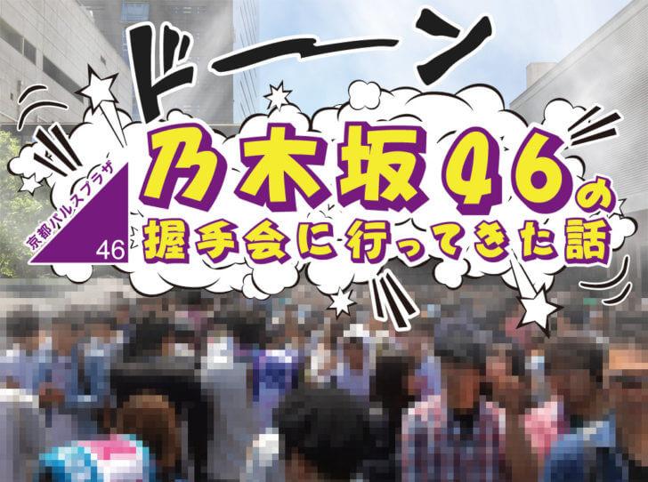 乃木坂46握手会1