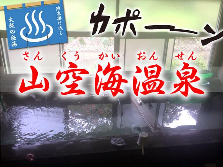 【源泉掛け流し】大阪の秘湯「山空海温泉(さんくうかいおんせん)」 銭湯・温泉好きは必見です!