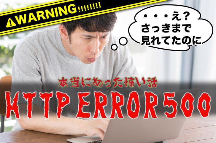 WordPressで「HTTP ERROR 500」になった時の解決方法。