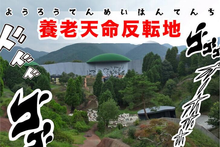 【養老天命反転地】スマスマで菅田将暉と草彅剛がコスプレデートした公園に行ってきた!