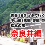 奈良井アイキャッチ画像