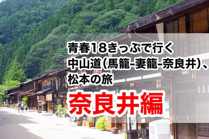 【中山道(馬籠-妻籠-奈良井)、松本の旅】青春18きっぷで日本屈指の観光スポットへ!- part3
