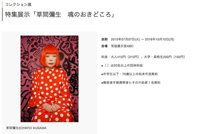 松本市美術館3