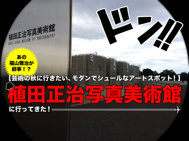 植田正治写真美術館アイキャッチ