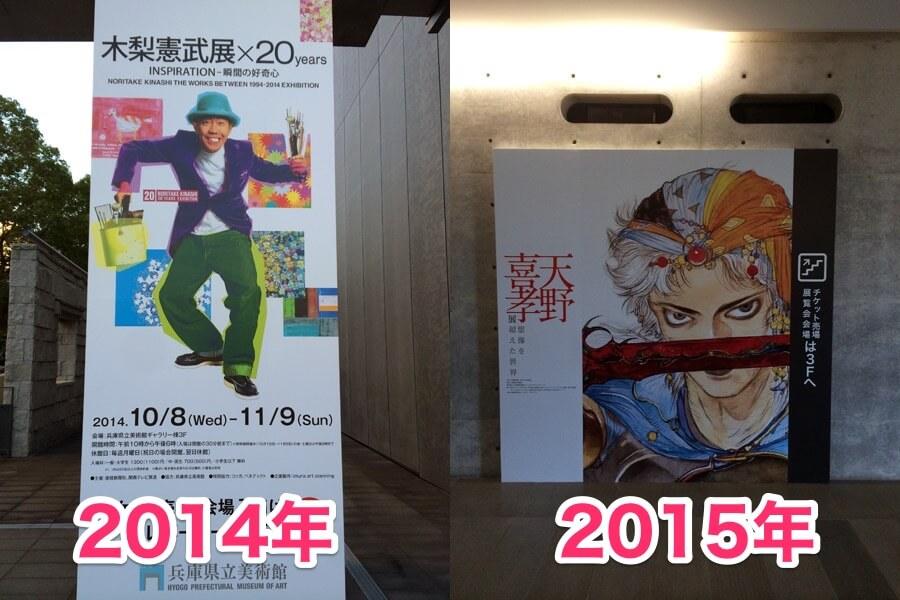兵庫県立美術館展覧会