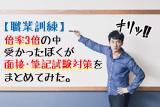 【実体験】職業訓練の面接・筆記試験対策をまとめてみた。