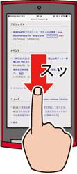 スクロールする指2