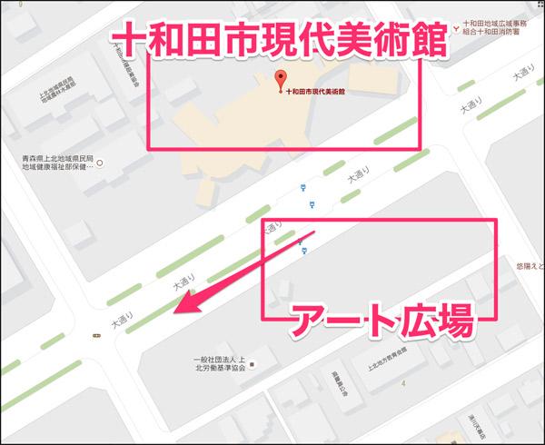 十和田市現代美術館位置関係