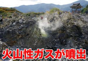 火山性ガス