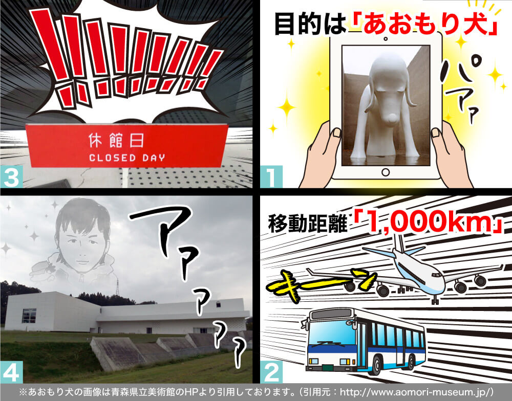 行くぜ、東北 | あおもり犬を見に大阪から青森県立美術館まで行ったけど休館していて死にたくなった話 - Day1