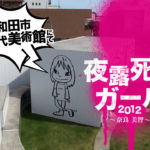 夜露死苦ガール2012-2