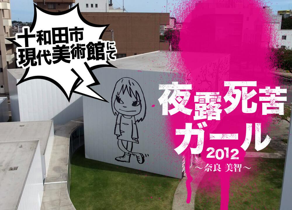行くぜ、東北 | 十和田市現代美術館。街に溶け込む草間彌生・奈良美智ワールド! – Day3