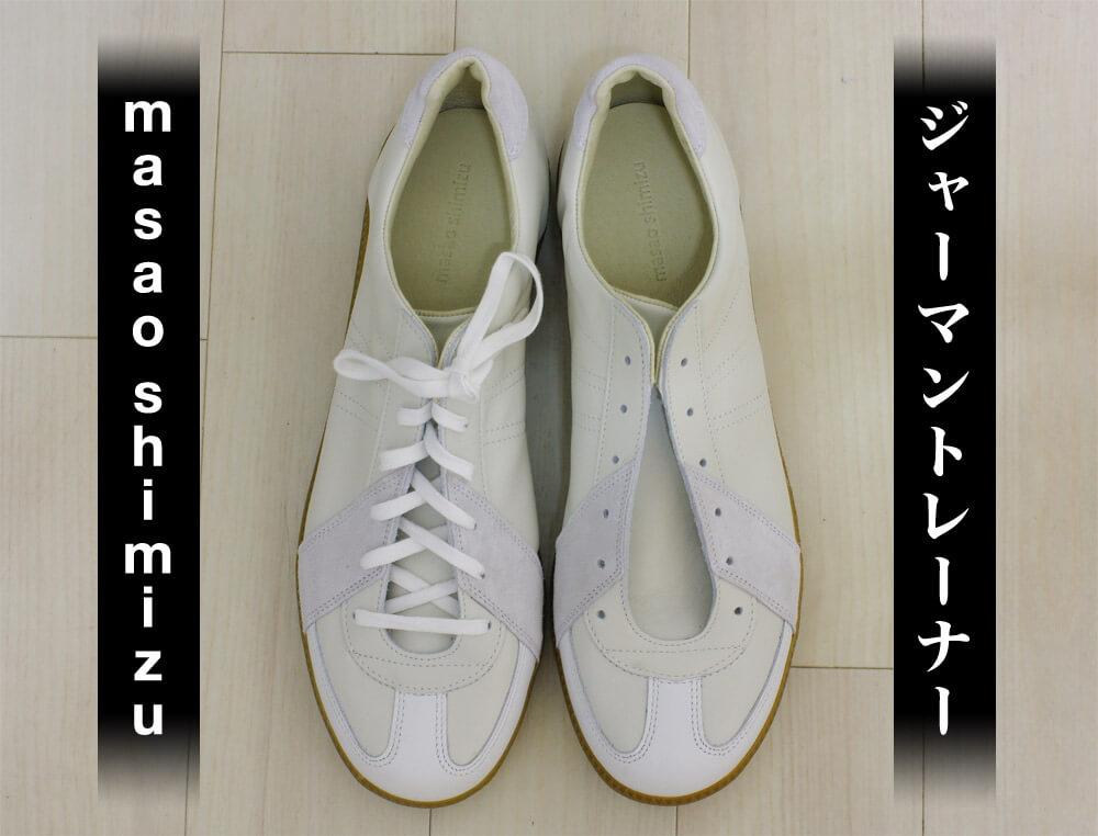 【メンズ・白スニーカー】masao shimizu(マサオ シミズ) ジャーマントレーナー - 16AW -
