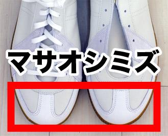 masaoshimizu_ジャーマントレーナー_トゥ