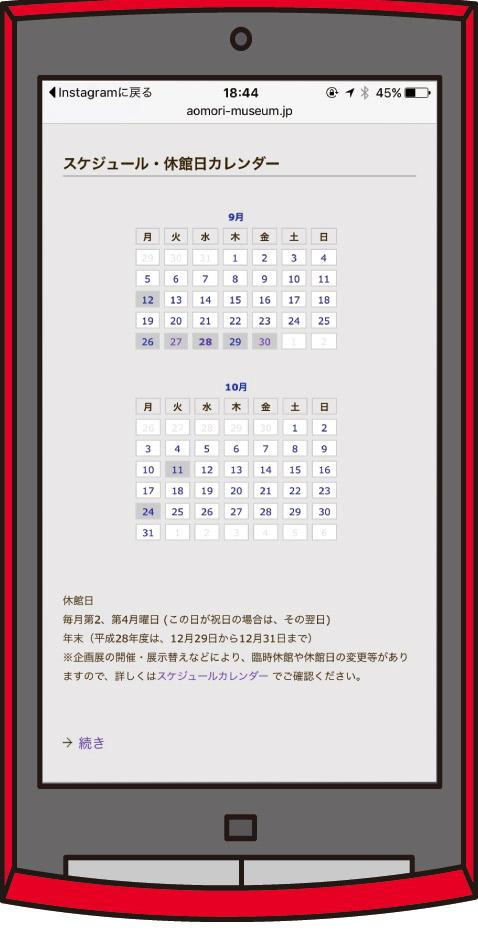 青森県立美術館6