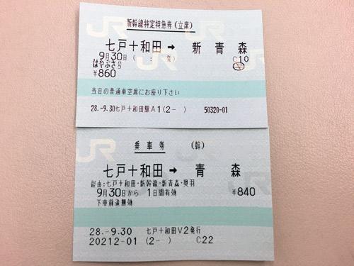 七戸十和田-青森