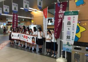 新青森駅歓迎3