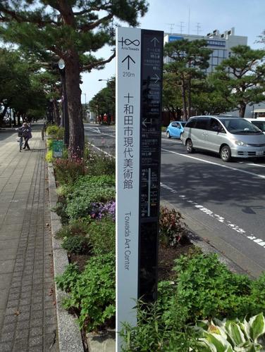 十和田市美術館案内看板