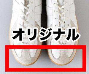 オリジナル_ジャーマントレーナー_トゥ