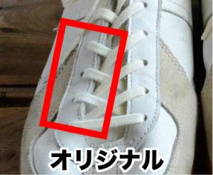 オリジナル_ジャーマントレーナー_アイレット