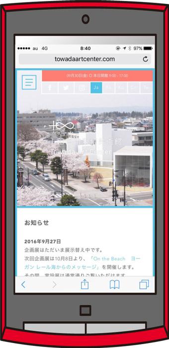 十和田市現代美術館HP
