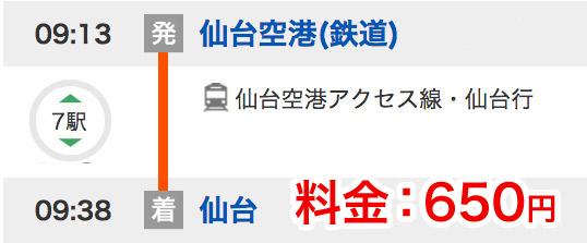 仙台空港-仙台
