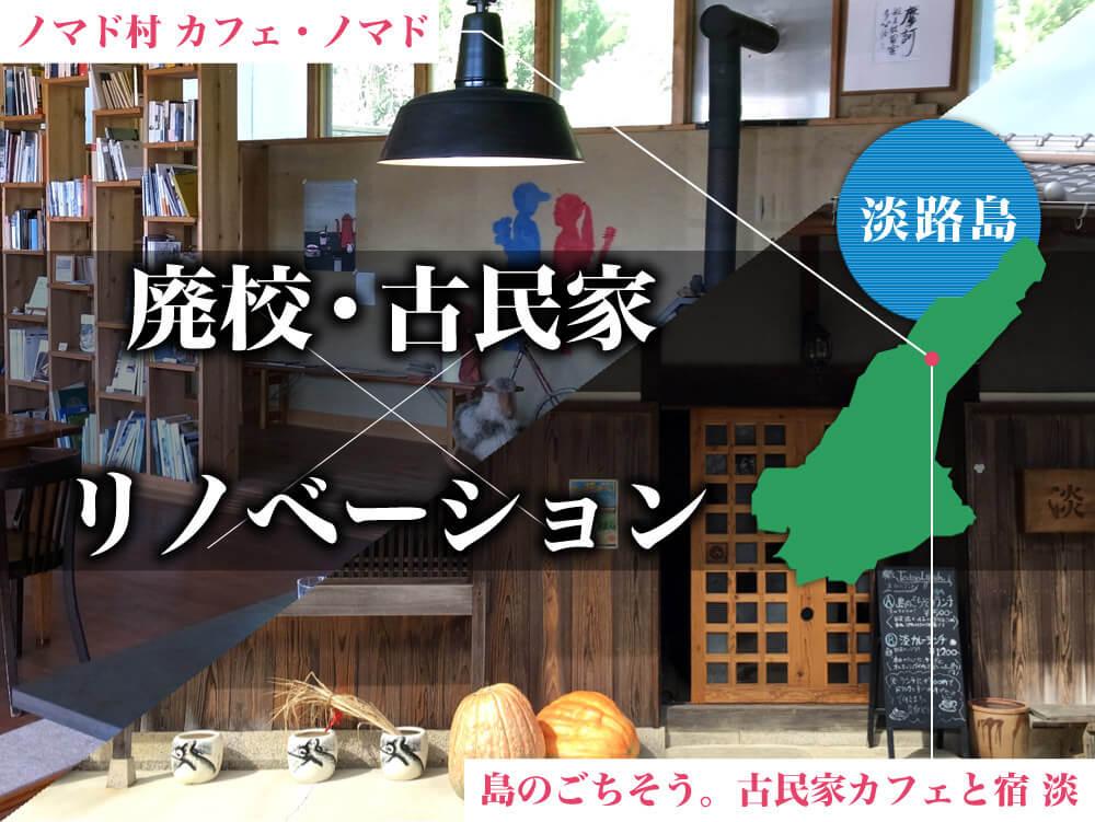 【淡路島】観光の時に立ち寄りたい!廃校・古民家をリノベーションしたオシャレなカフェ2選