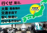 大阪から青森間の交通手段で安く・快適に行ける方法まとめ|飛行機・新幹線・バスルートで比較。