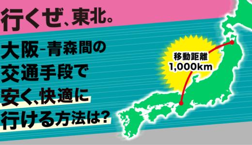 大阪 – 青森間の交通手段で安く・快適に行ける方法は? 飛行機・新幹線・バスで比較してみた。