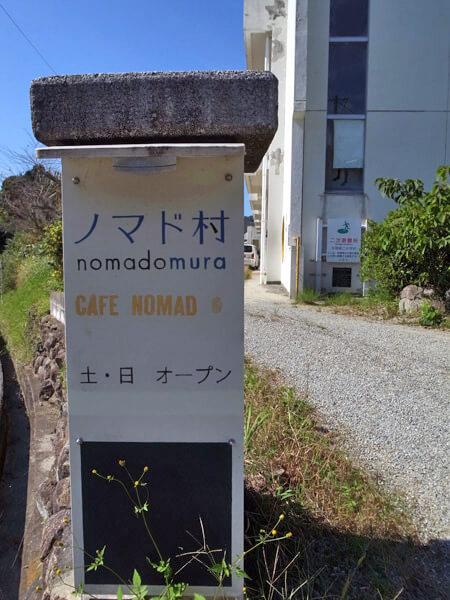 ノマド村の看板