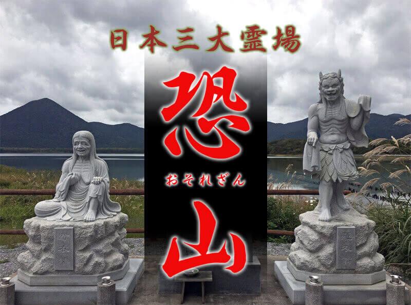 行くぜ、東北 | イタコで有名な日本三大霊場「恐山」はパワースポットとしても最強だった - Day2
