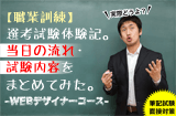【職業訓練校の試験】出題された試験内容(筆記・面接)と当日の流れをまとめてみた。