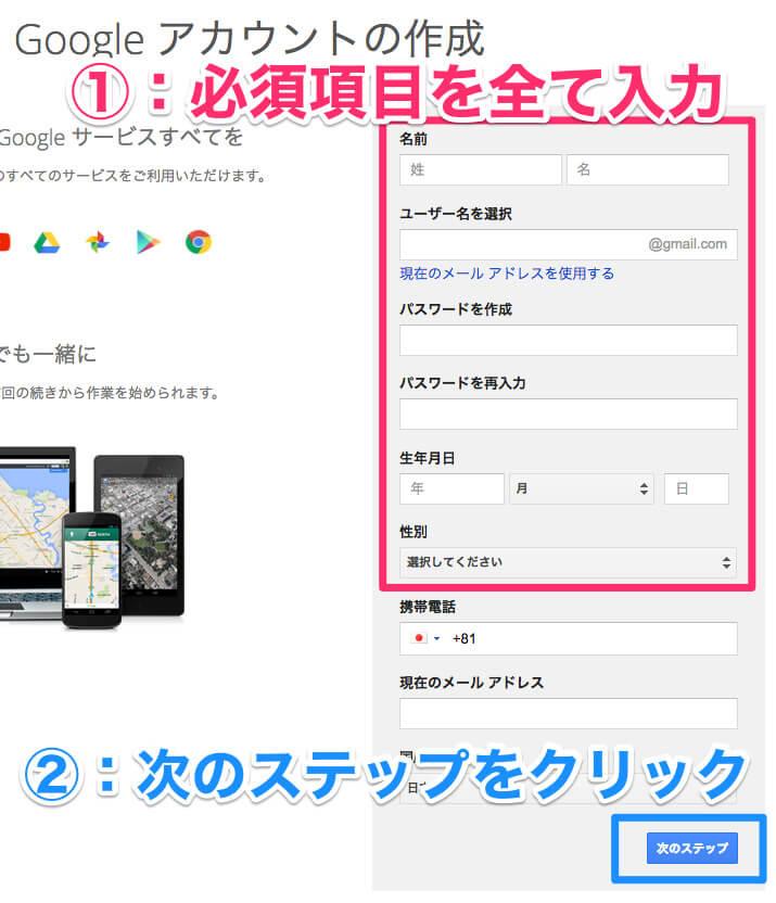 Googleアカウントの作成 必須項目の入力