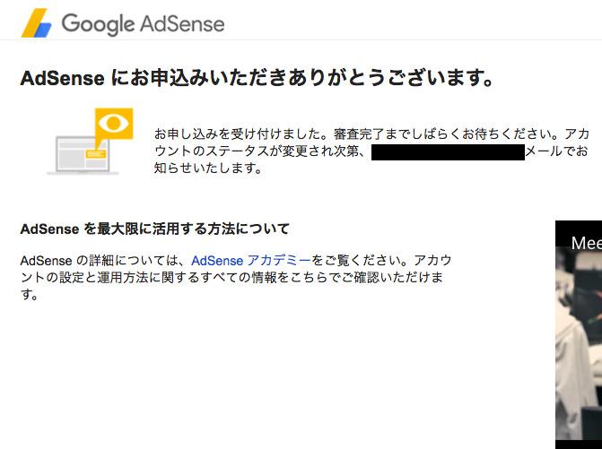 Google AdSense_1次審査申請完了