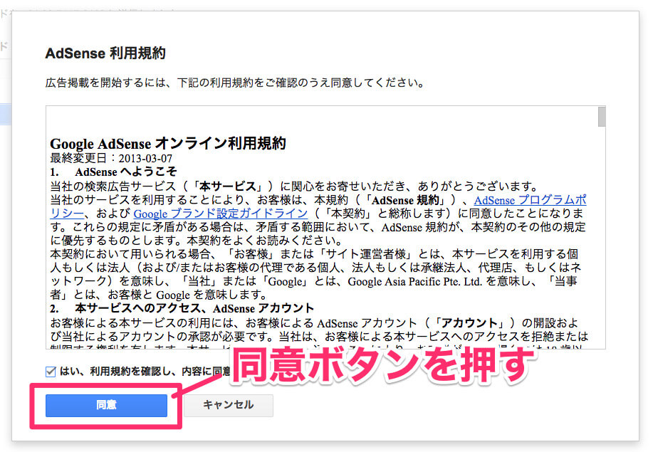 Google AdSense_1次審査利用規約