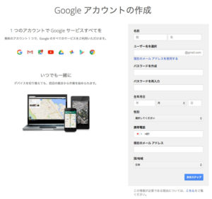 Google-アカウントの作成ページ