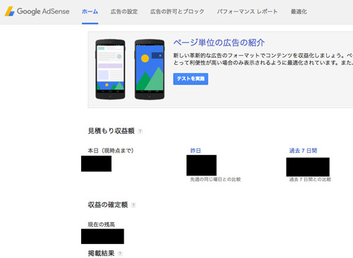Google AdSense_ログイン