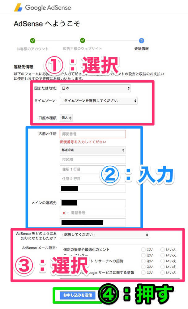 Google AdSense_1次審査登録画面