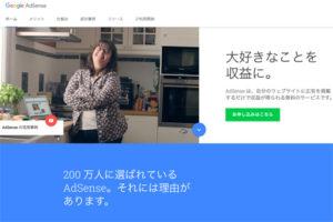 Google AdSense_1次審査申請画面