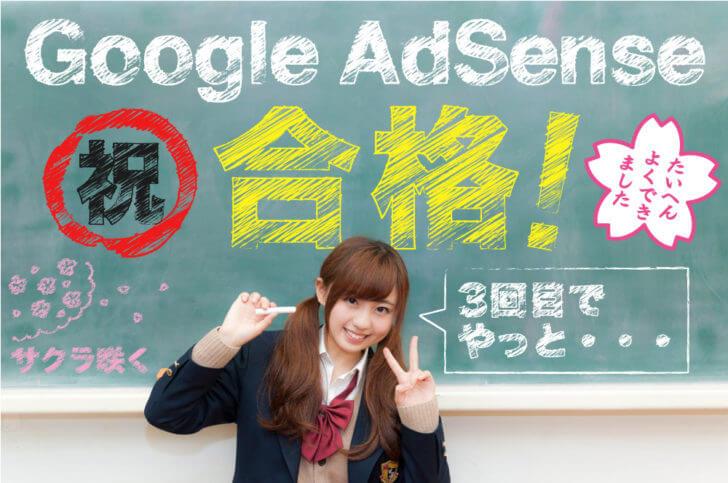 Google AdSense合格