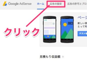 Google AdSense_広告コード