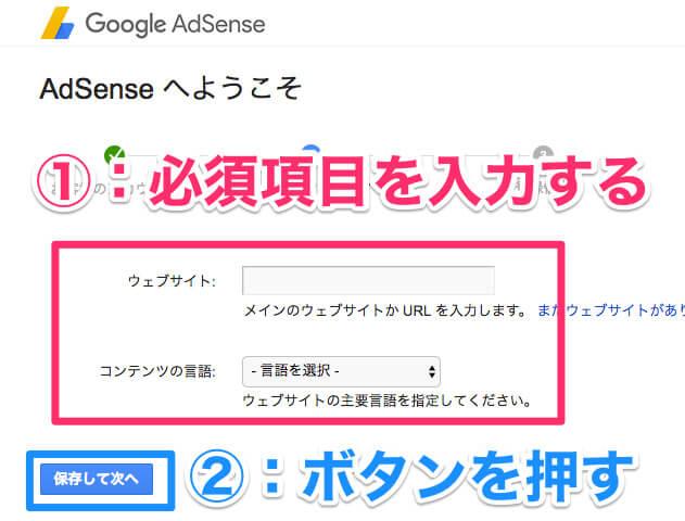 Google AdSense_1次審査申請方法