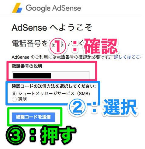 Google AdSense_1次審査確認コード送信