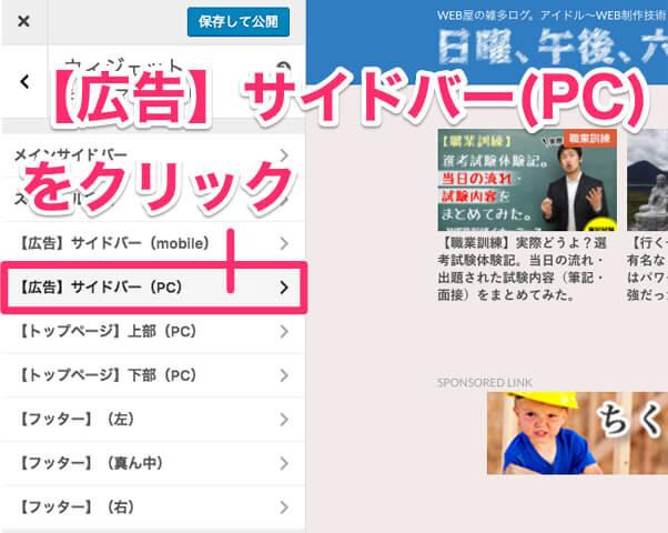 【広告】サイドバー(PC)をクリック