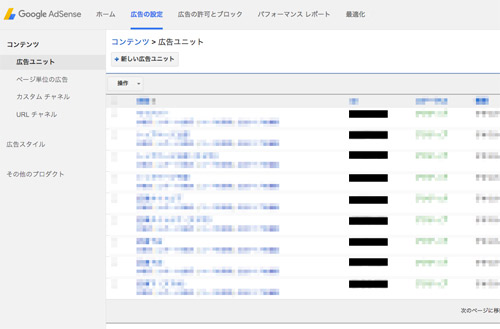 Google AdSense_広告の設定