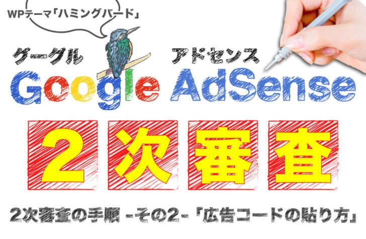 Google AdSense_2次審査 part2