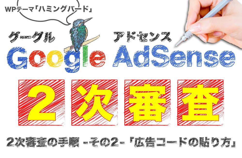 【Googleアドセンス-2次審査-】広告コードの貼り方:WordPressテーマ「ハミングバード」編