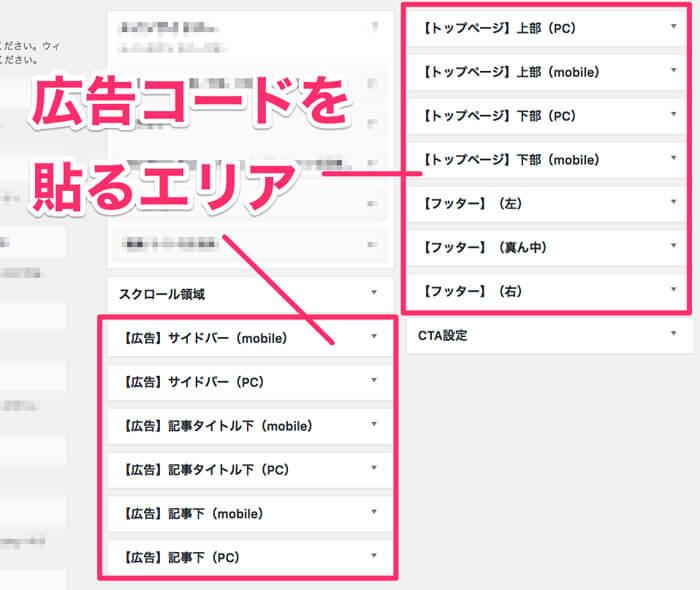 ウィジェット管理画面(広告コード)