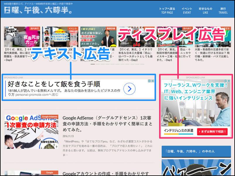 Google AdSense_ディスプレイ広告_テキスト広告違い